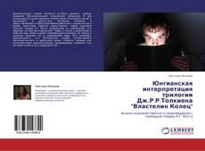 """Обложка Юнгианская интерпретация трилогии Дж.Р.Р.Толкиена """"Властелин Колец"""""""