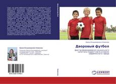 Bookcover of Дворовый футбол