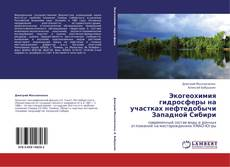 Bookcover of Экогеохимия гидросферы на участках нефтедобычи Западной Сибири