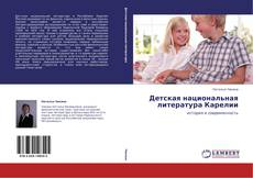 Capa do livro de Детская национальная литература Карелии