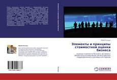 Bookcover of Элементы и принципы стоимостной оценки бизнеса
