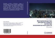 Обложка Воспроизводство ресурсов нового качества экономического роста