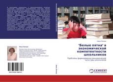 """Обложка """"Белые пятна"""" в экономической компетентности школьников"""