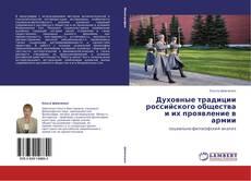 Духовные традиции российского общества и их проявление в армии的封面