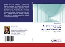 Bookcover of Прогностический аспект текстопорождения