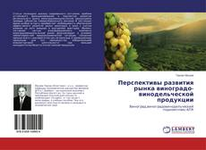 Buchcover von Перспективы развития рынка виноградовинодельческой продукции