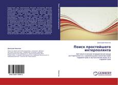 Bookcover of Поиск простейшего интерполянта