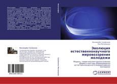 Bookcover of Эволюция естественнонаучного мировоззрения молодежи