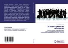 Bookcover of Педагогическое общение