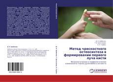 Bookcover of Метод чрескостного остеосинтеза в формировании первого луча кисти