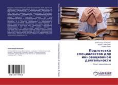 Bookcover of Подготовка специалистов для инновационной деятельности