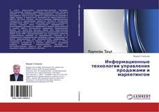 Capa do livro de Информационные технологии управления продажами и маркетингом