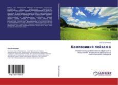 Обложка Композиция пейзажа