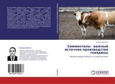 Bookcover of Симменталы - важный источник производства говядины