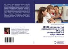Buchcover von ИКПС как средство повышения качества общего биологического образования