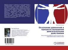Bookcover of Осознание движений в процессе овладения двигательными действиями