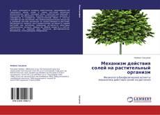 Portada del libro de Механизм действия солей на растительный организм