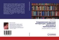 Bookcover of Современная русская литература: проблемы изучения и преподавания