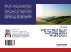 Portada del libro de Экологическая оценка пастбищных земель сухих субтропиков Азербайджана