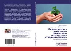 Bookcover of Педагогическая поддержка творческого саморазвития старшеклассников