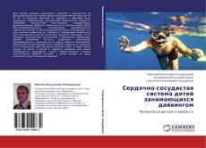 Buchcover von Сердечно-сосудистая система детей занимающихся дайвингом