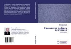 Химические добавки для бетона kitap kapağı