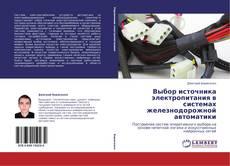 Bookcover of Выбор источника электропитания в системах железнодорожной автоматики