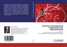 Couverture de Основы математики гармонии и ее приложения