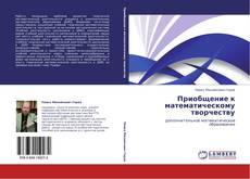 Приобщение к математическому творчеству kitap kapağı