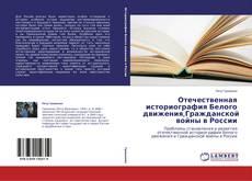 Обложка Отечественная историография Белого движения,Гражданской войны в России