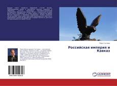 Обложка Российская империя и Кавказ