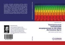 Bookcover of Театральные концепции модернизма и система Антонена Арто