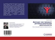 Обложка Дискурс как продукт речемыслительной деятельности