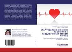 Buchcover von CPAP-терапия в лечении пациентов с кардиогенным отеком легких