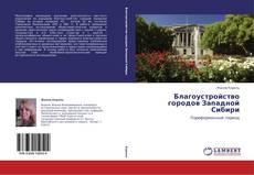 Borítókép a  Благоустройство городов Западной Сибири - hoz