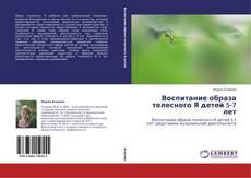 Bookcover of Воспитание образа телесного Я детей 5-7 лет