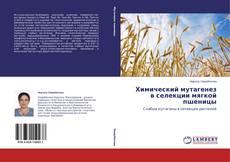 Buchcover von Химический мутагенез в селекции мягкой пшеницы