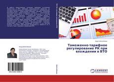 Bookcover of Таможенно-тарифное регулирование РК при вхождении в ВТО