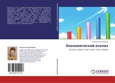 Bookcover of Экономический анализ