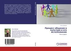 Bookcover of Процесс общения в культуре и его истолкование