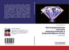 Bookcover of Интегрированная система маршрутизации в компьютерных сетях