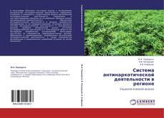 Bookcover of Система антинаркотической деятельности в регионе