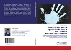 Обложка Розыск без вести пропавших лиц и опознание неизвестных трупов