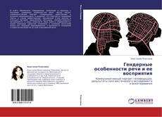 Обложка Гендерные особенности речи и ее восприятия