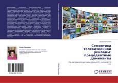 Обложка Семиотика телевизионной рекламы: прецедентные доминанты