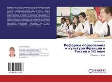 Реформы образования и культура Франции и России в XIX веке kitap kapağı