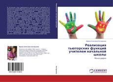 Обложка Реализация тьюторских функций учителем начальной школы