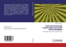 Portada del libro de Синтаксические структуры русской гимнографии
