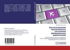Bookcover of Распознавания технического состояния  авиационных двигателей