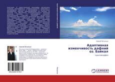 Buchcover von Адаптивная изменчивость дафний оз. Байкал